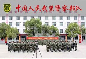中国人民武装警察部队安康市支队