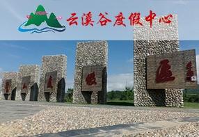 云溪谷度假中心