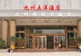九州五洋酒店