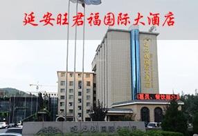 延安旺君福国际大酒店